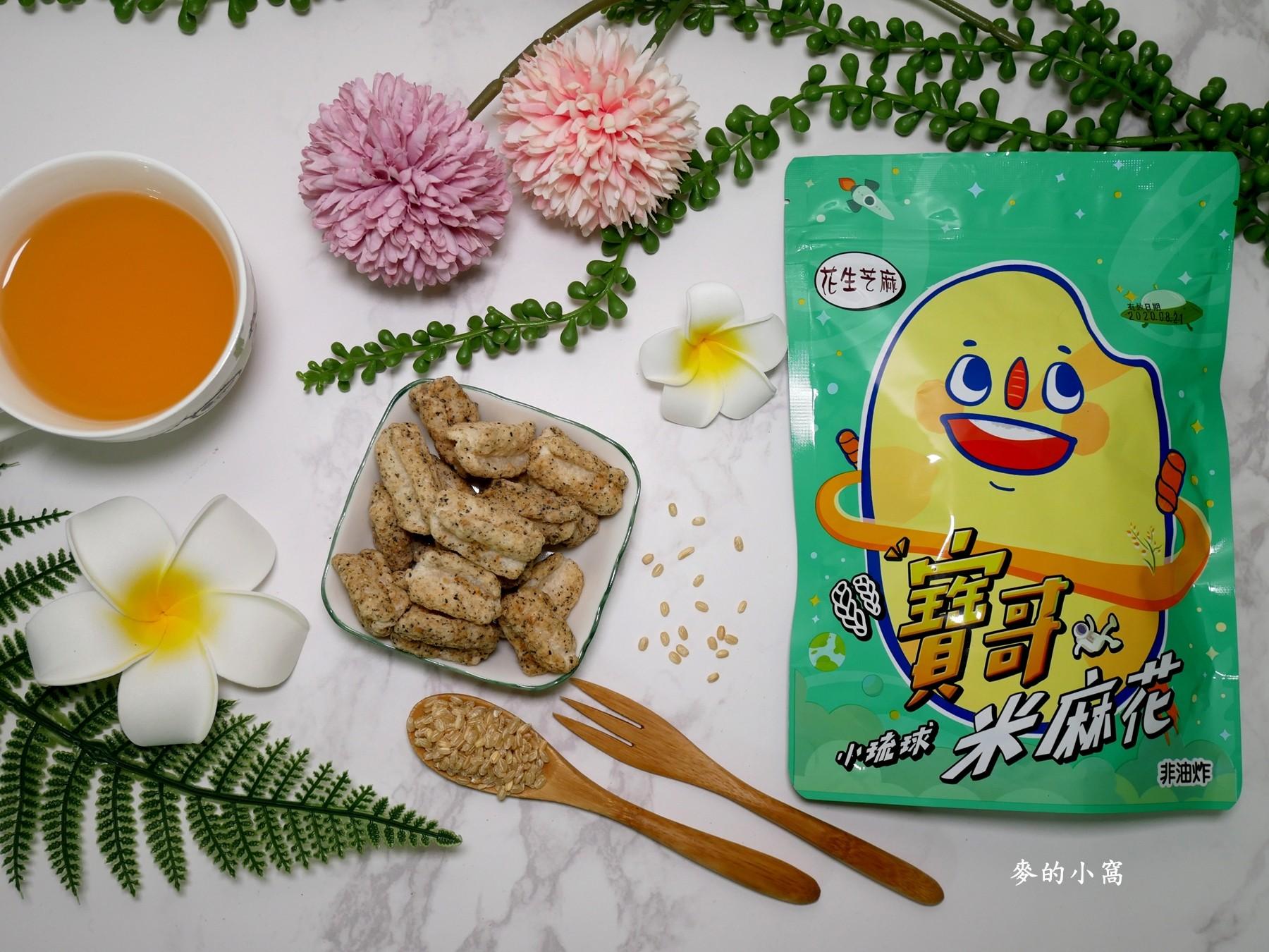 小琉球獨家首創~低溫烘焙米麻花-花生芝麻(全素)