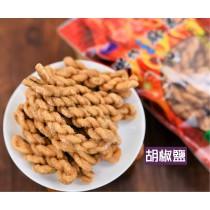 胡椒鹽小麻花捲(全素) 200公克/包(新包裝出貨 保存期限6個月)