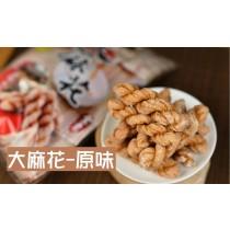 老喜爹大麻花-原味(全素)  220公克/包(單支包裝)保存期限2個月