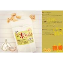 小琉球獨家首創~低溫烘焙米麻花 -蒜香(五辛素)