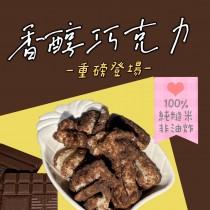 小琉球獨家首創~低溫烘焙米麻花-巧克力(奶素)