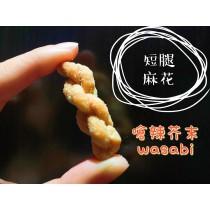 【短腿麻花】-嗆辣芥末《新品上市》(蛋素) 150公克/包