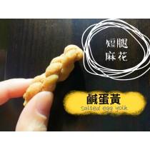 【短腿麻花】-鹹蛋黃《新品上市》(蛋素) 150公克/包