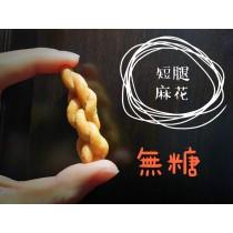 【短腿麻花】-無糖口味《新品上市》(蛋素) 150公克/包
